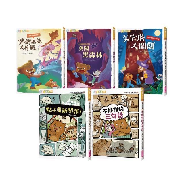 閱讀123小熊的奇幻之旅系列套書(5冊)