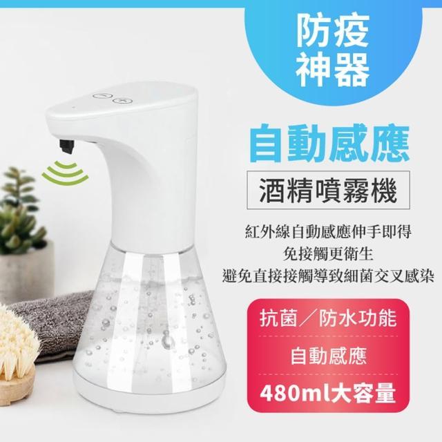 【DaoDi】大容量自動感應酒精噴霧機(現貨 480ML 酒精噴霧器)