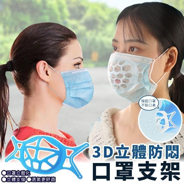 【EZlife】3D立體防悶氣口罩支架10入組