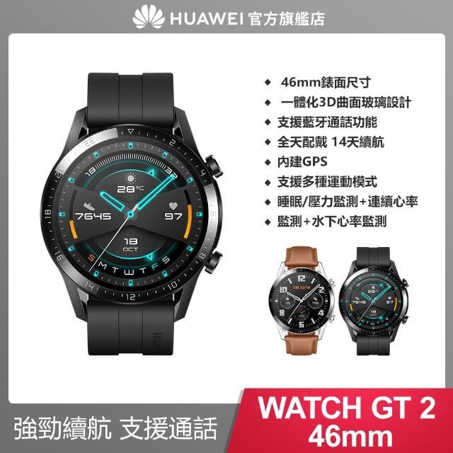 【HUAWEI 華為】WATCH GT2 健康運動智慧手錶(曜石黑)