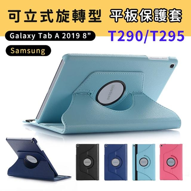 Samsung Galaxy Tab A 8吋T290 T295 旋轉皮套 PC材質 可橫放、豎放-送保貼+指環扣(T295 T290)