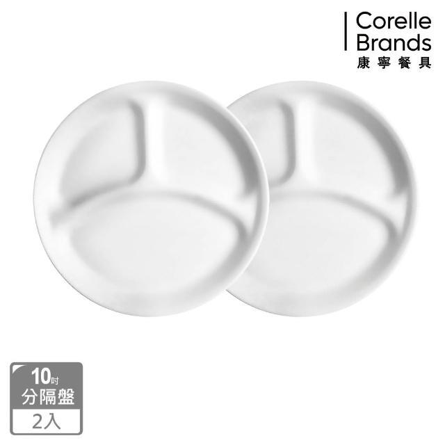 【CorelleBrands 康寧餐具】純白10吋分隔餐盤-二入組