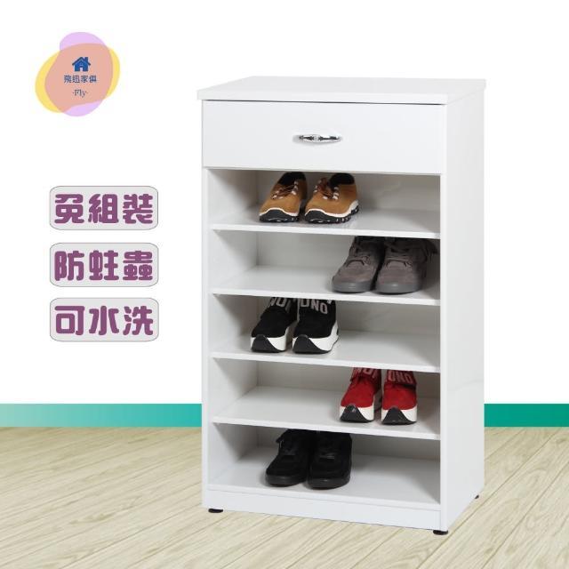 【飛迅家俱·Fly·】2.1尺開放式一抽塑鋼鞋櫃(可水洗)