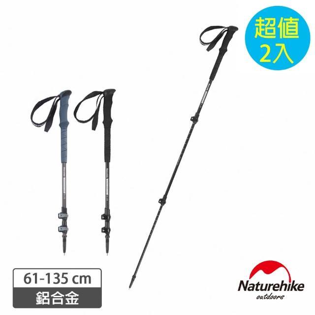 【Naturehike】ST03長手把7075鋁合金三節外鎖登山杖 附杖尖保護套(2入組)