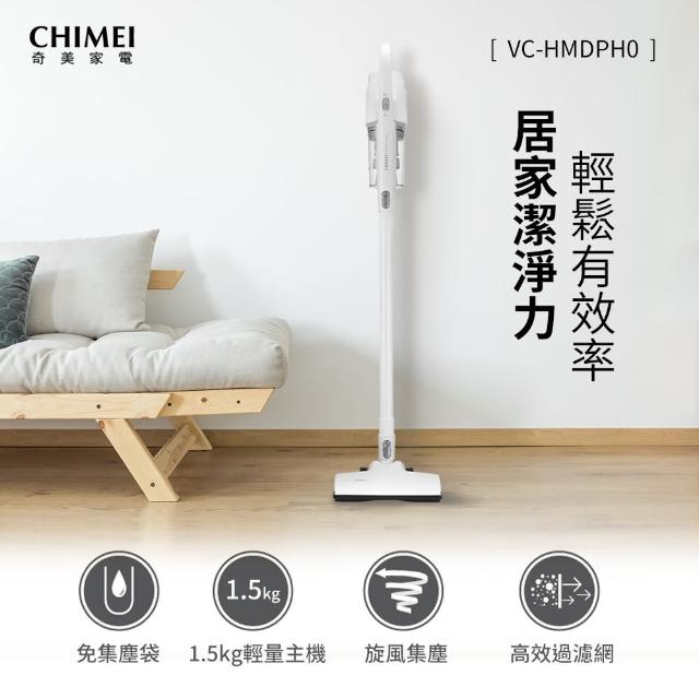 【CHIMEI 奇美】手持多功能強力氣旋吸塵器(VC-HMDPH0)