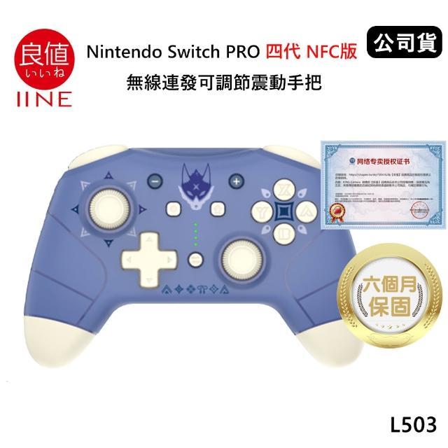 【Nintendo 任天堂】良值 Switch副廠 PRO 四代NFC版 語音喚醒無線連發可調節震動手把L503(公司貨-魔物)