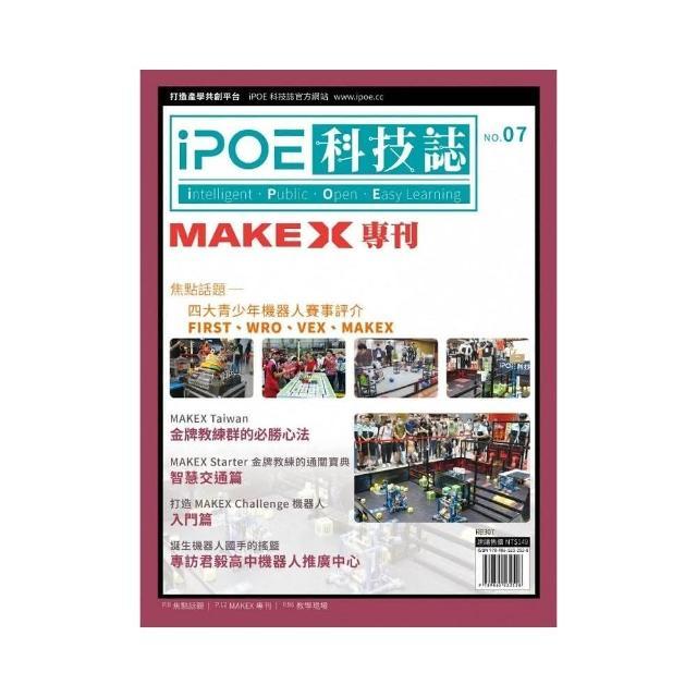 iPOE科技誌07:MAKEX世界機器人挑戰賽全攻略