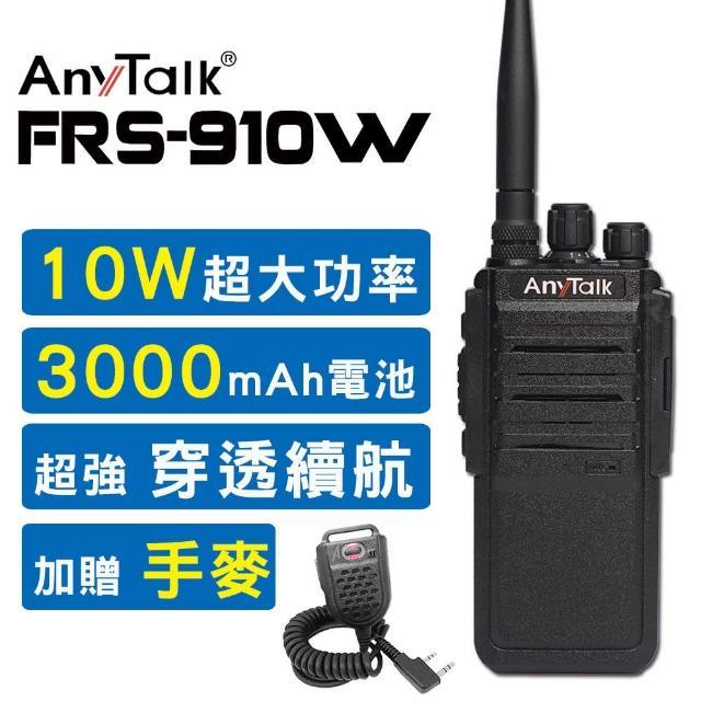 【AnyTalk】FRS-910W 10W業務型免執照無線電對講機(10W 贈手持麥克風)