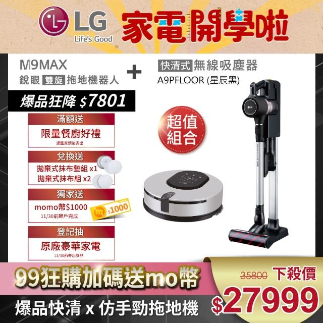 【LG 樂金】M9 銳眼雙旋拖地機器人+A9+無線吸塵器PFLOOR星辰黑