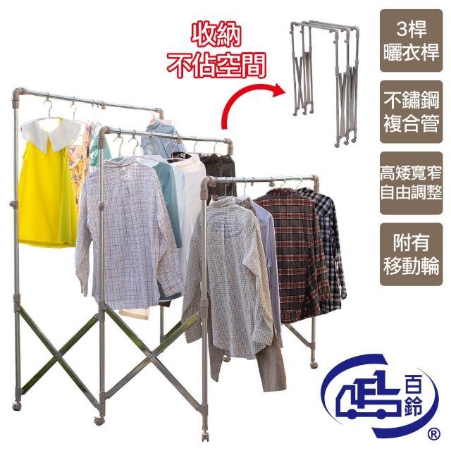 【百鈴】衣立不倒三桿可移動大容量多變曬衣架(加贈油垢去汙抗菌便利巾40抽)
