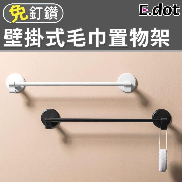 【E.dot】簡約壁掛式毛巾架/置物架
