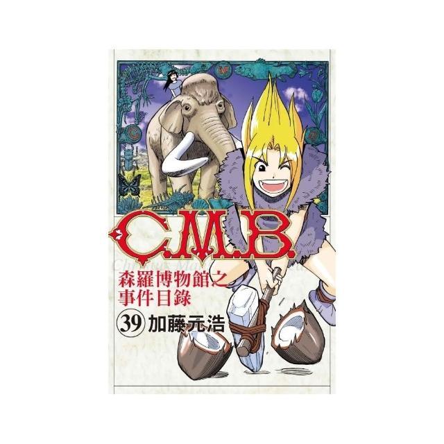 C.M.B.森羅博物館之事件目錄 39