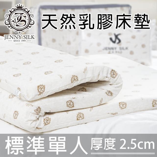 【Jenny Silk 名流寢飾】Jenny Silk.100%天然乳膠床墊.標準單人3尺(厚度2.5公分)