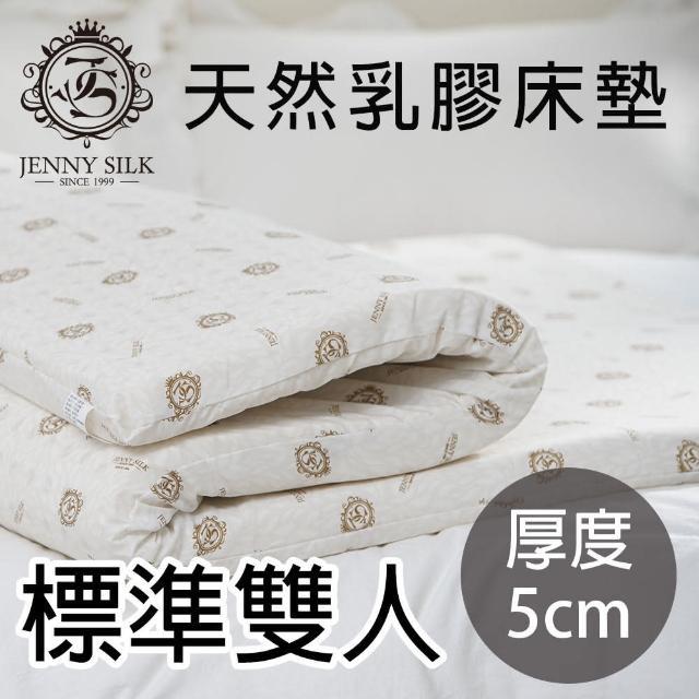 【Jenny Silk 名流寢飾】Jenny Silk.100%天然乳膠床墊.標準雙人5尺(厚度5公分)