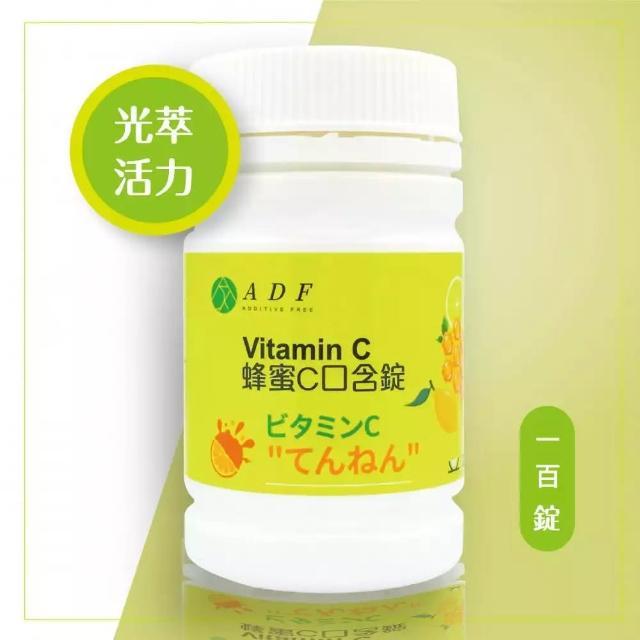 【ADF】蜂蜜維他命C口含錠 100粒/瓶(維生素C/綜合維他命)