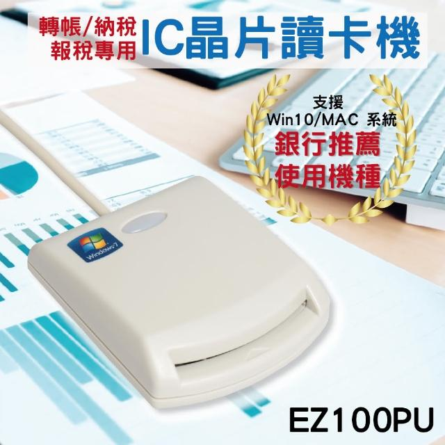 EZ100PU多功能IC晶片讀卡機(/ATM晶片/自然人憑證/健保卡專用讀卡機/報稅機/繳費機/網路轉帳機)