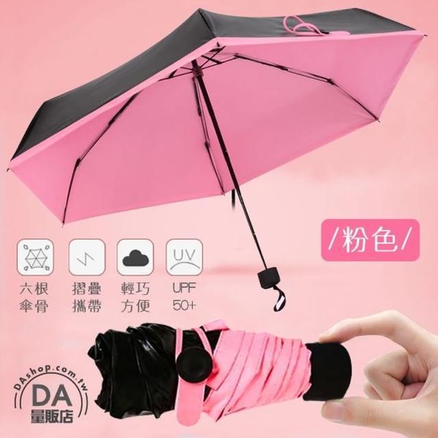 口袋膠囊晴雨兩傘-粉色(抗UV)
