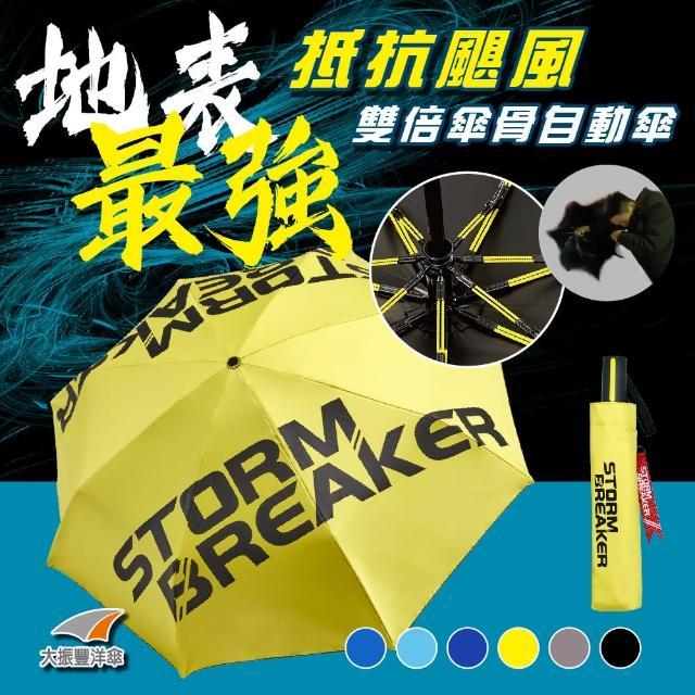 【GORRANI】衝鋒傘-雙倍玻纖傘骨抵抗颶風自動傘/玩色風暴 STORM BREAKER(抗風傘/防曬黑膠/自動傘)