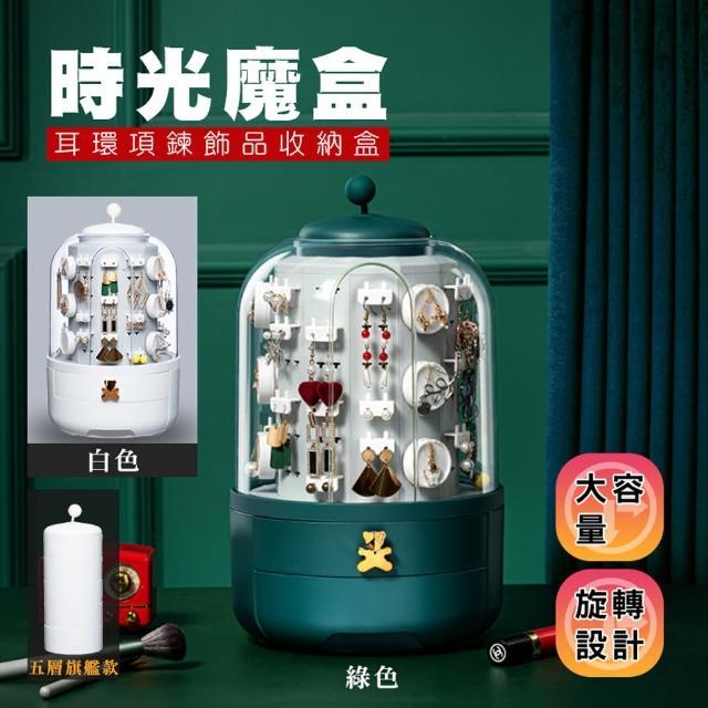 【【Deli】】耳環項鍊飾品展示收納盒-旗艦款(內置五層旋轉收納盒)