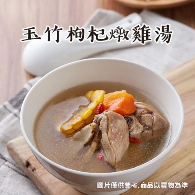 【新益燉湯 Numeal】枸杞玉竹鮮雞湯(台灣土雞 養身秘方 體質調養 居家保健)