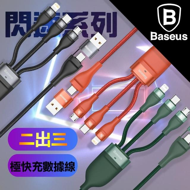 【BASEUS】倍思 閃速系列二出三 極快充數據線 usb+Type-C TO iphone+Micro+Type-C