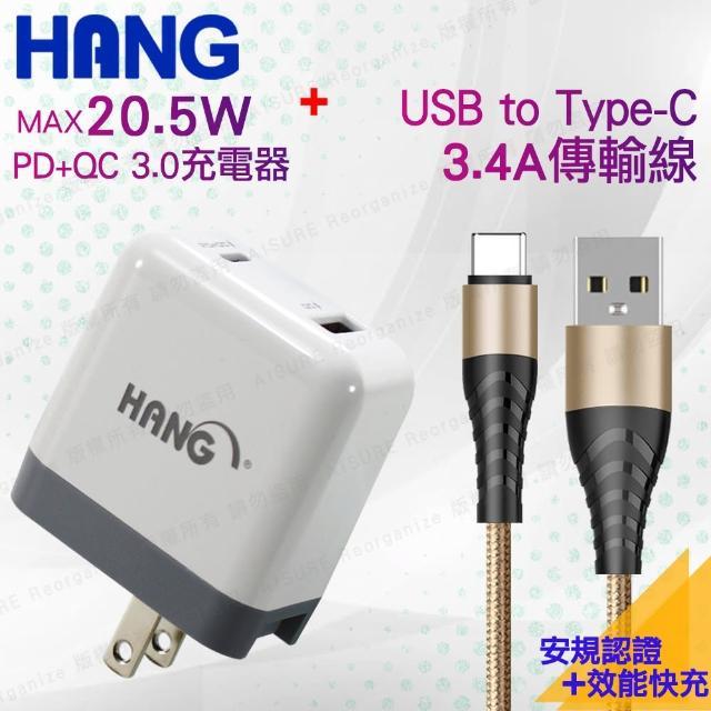【HANG】C12a PD+QC 快速旅充頭+HANG TYPE-C快速充電金屬風編織傳輸線-白金組/黑色組