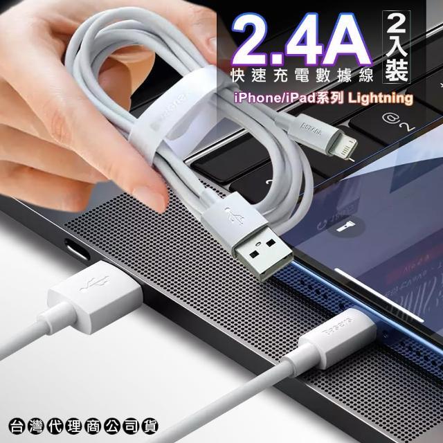 【BASEUS】倍思2.4A快速 iphone/ipad系列 Lightning 充電傳輸線150cm- 2入裝