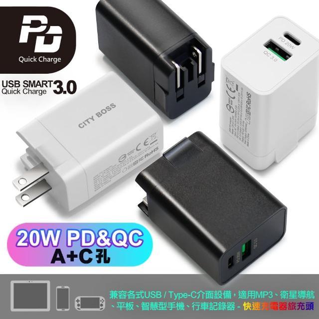 【CityBoss】20W Type-C PD3.0+QC3.0 雙孔快速充電器旅充頭