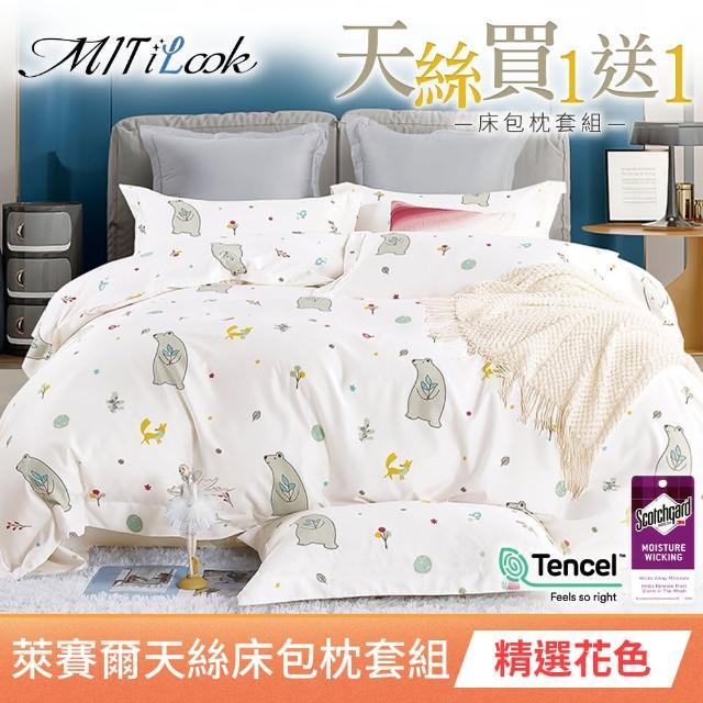 【MIT iLook買1送1 】吸濕排汗萊賽爾天絲床包枕套組(單/雙/加大 多款任選)