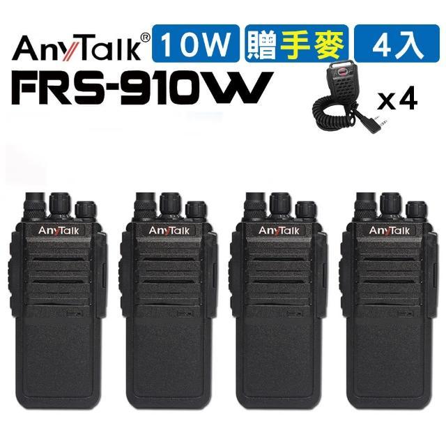 【AnyTalk】[4入][10W][贈手麥]FRS-910W 10W業務型免執照無線電對講機(贈手持麥克風)