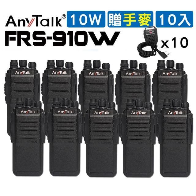【AnyTalk】[10入][10W][贈手麥]FRS-910W 10W業務型免執照無線電對講機