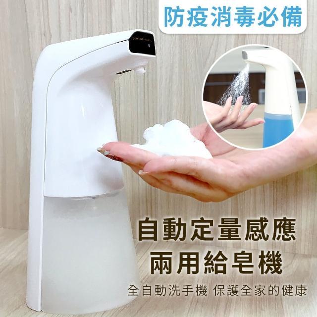 自動感應泡沫洗手機/給皂機(防疫商品/肺炎防疫)