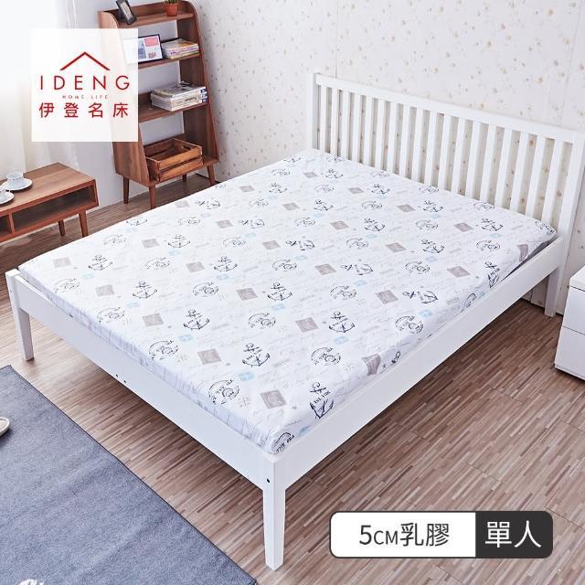 【伊登名床】『雲端系列』5cm-3尺-天然抗菌乳膠床墊