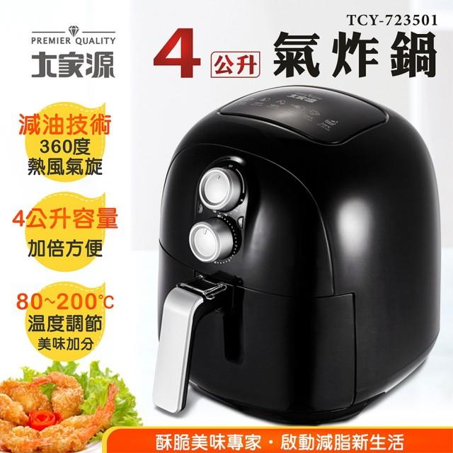 【大家源】福利品 4公升健康免油氣炸鍋(TCY-723501)