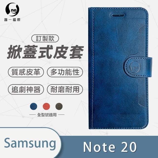 【o-one】Samsung Galaxy Note20 5G 高質感皮革可立式掀蓋手機皮套 手機殼(多色可選)