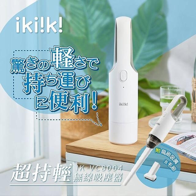 【Ikiiki伊崎】超持輕無線吸塵器(IK-VC8004)