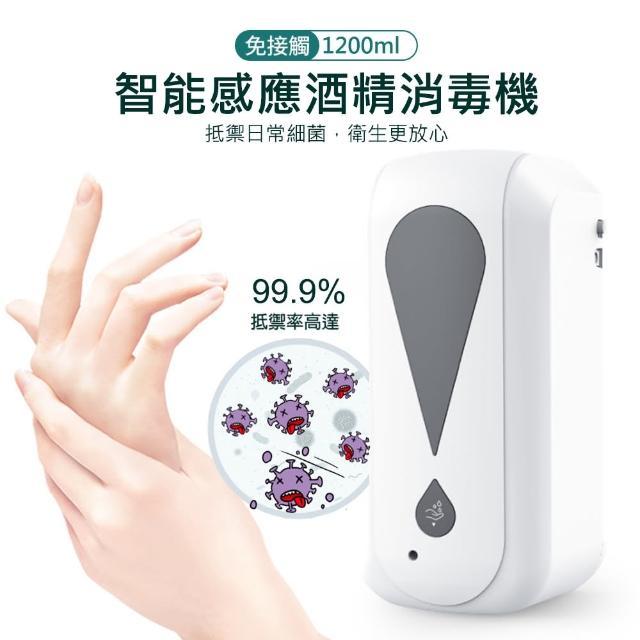 壁掛紅外線全自動感應噴霧機/給皂器-1200ml(HDPE材質 可裝酒精 次氯酸水 消毒水 乾洗手液 雙重供電)