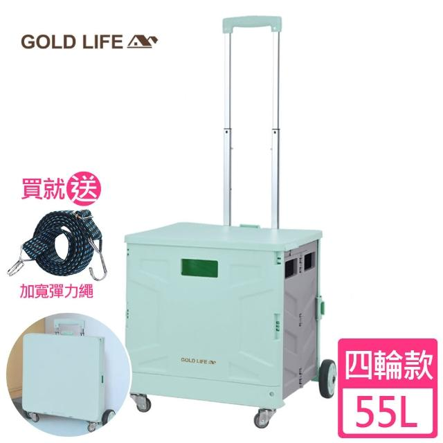 【闔樂泰】《GOLD LIFE》多功能好收納購物推車-55L四輪款(購物買菜/批貨搬運/出遊野餐/車廂收納)