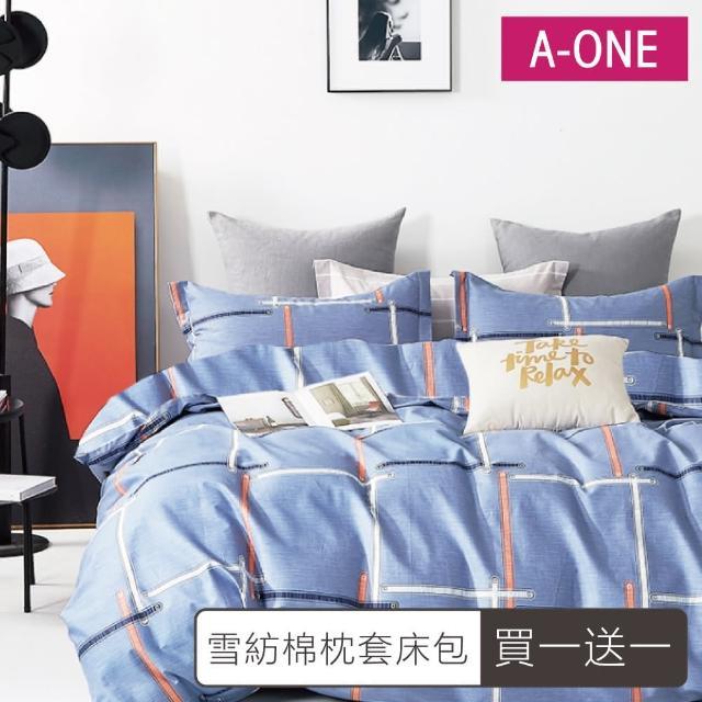 【A-ONE買一送一】雪紡棉枕套床包組(單人/雙人/加大 多款任選)-2021春夏新款