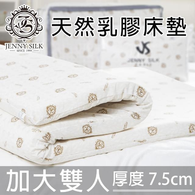 【Jenny Silk 名流寢飾】Jenny Silk%天然乳膠床墊.雙人加大6尺(厚度7.5公分)