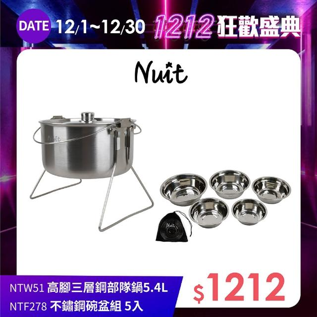 【NUIT 努特】高腳三層鋼部隊鍋5.4L 不鏽鋼湯鍋 三層複合鋼 28cm 燉煮 火鍋 可拆鍋腳(NTW51)