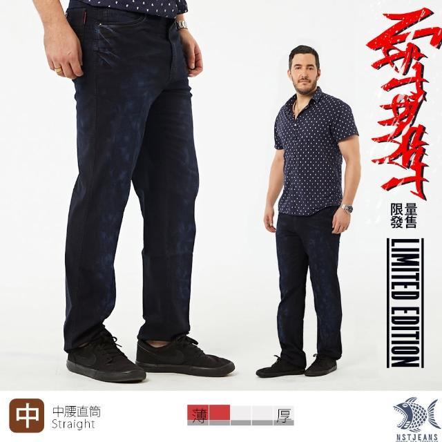 【NST JEANS】限量發售-藍色鬼火刷色 夏季薄款男牛仔褲-中腰直筒(395-66712)