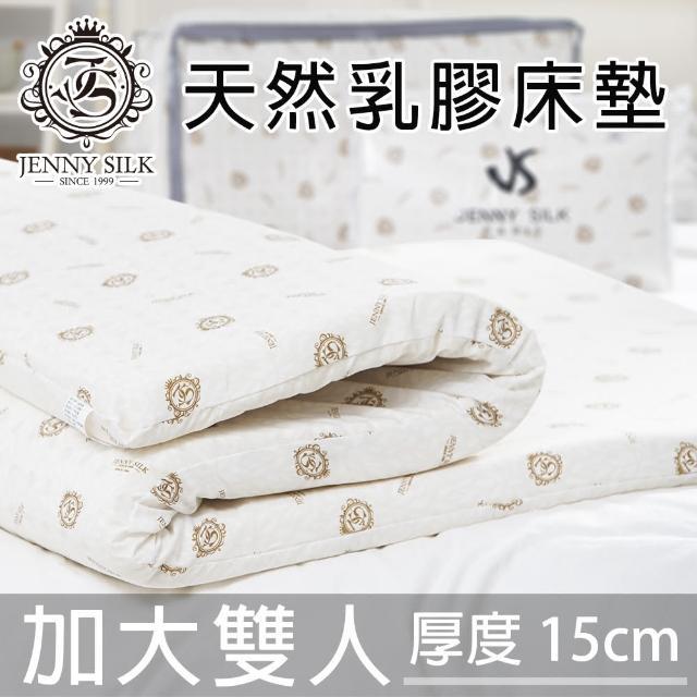 【Jenny Silk 名流寢飾】Jenny Silk%天然乳膠床墊.雙人加大6尺(厚度15公分)