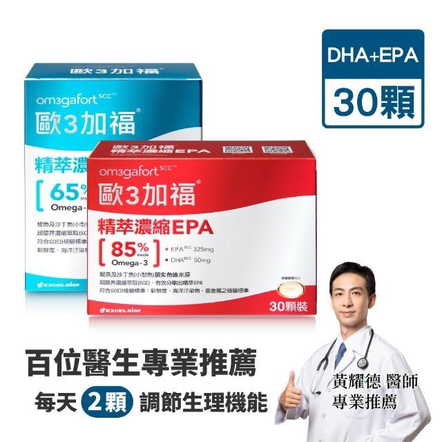 【Om3gafort 歐3加福】精萃濃縮魚油 30顆2入組 EPAX1+DHAx1(EPA30顆X1+DHA30顆x1)