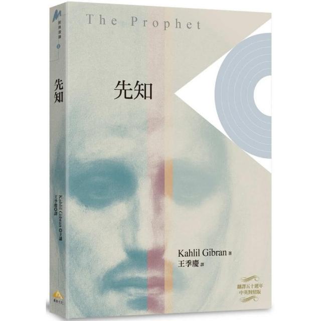 先知 The Prophet【平裝本】