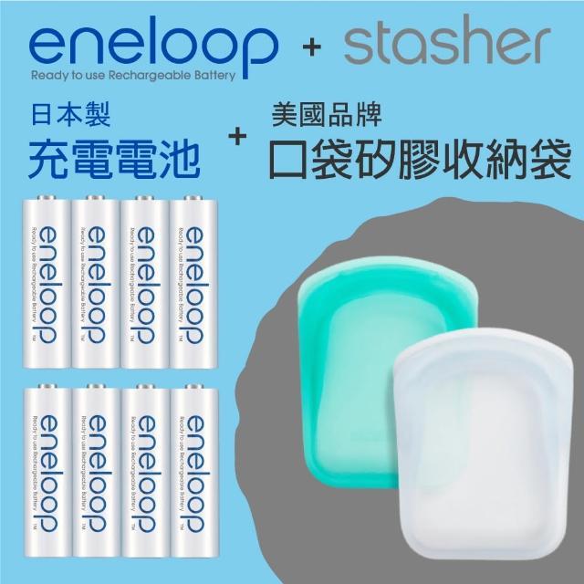 【Panasonic 國際牌】eneloop x Stasher組(中階4號充電電池8入)