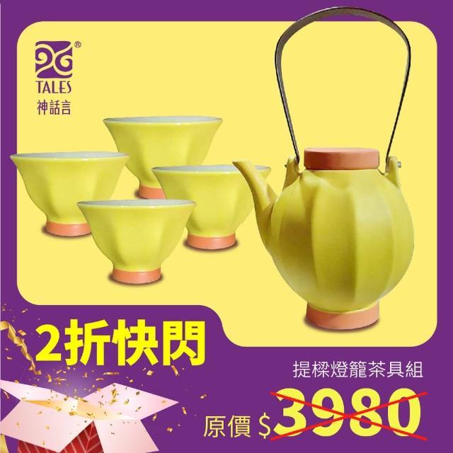 【TALES 神話言】燈籠系列-提梁燈籠五件組(文創 藝術 創新 茶具 茶器 禮物)