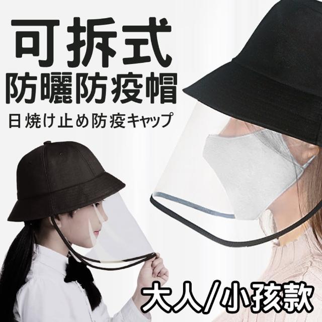 【Saikoyen】可拆式全方位防曬防疫帽1頂(防護帽 護目面罩 防疫 防飛沫 遮陽帽)