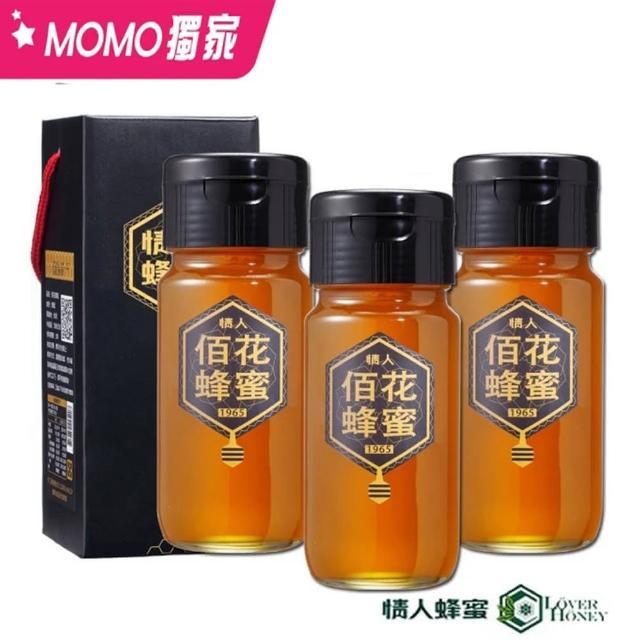 【情人蜂蜜】台灣國產首選佰花蜂蜜700g*3入-附提盒(贈-蜂膠抗菌皂100g*1入)