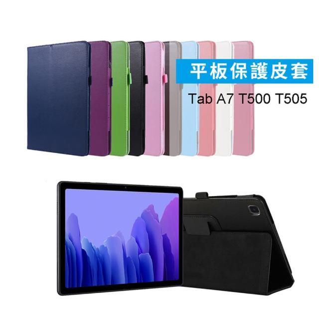 SAMSUNG Galaxy Tab A7 10.4吋 T500 T505 T507荔枝紋皮套-送亮面貼+指環扣(送亮面貼+指環扣)